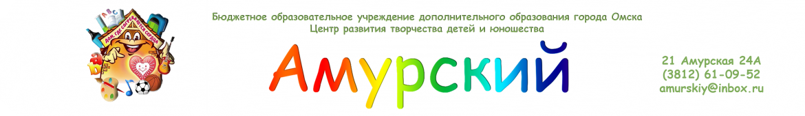 cropped-Амурский_лог-2.png